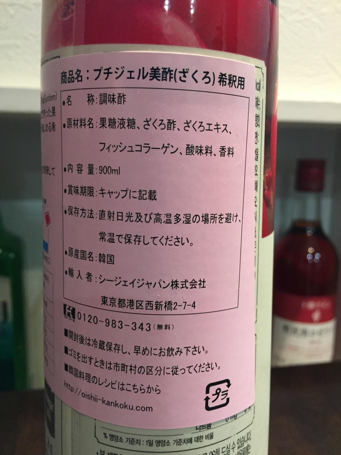 酢 効果 ザクロ